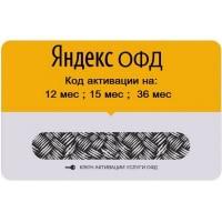 """Ключ активации  """"Яндекс ОФД"""" на 15 мес."""