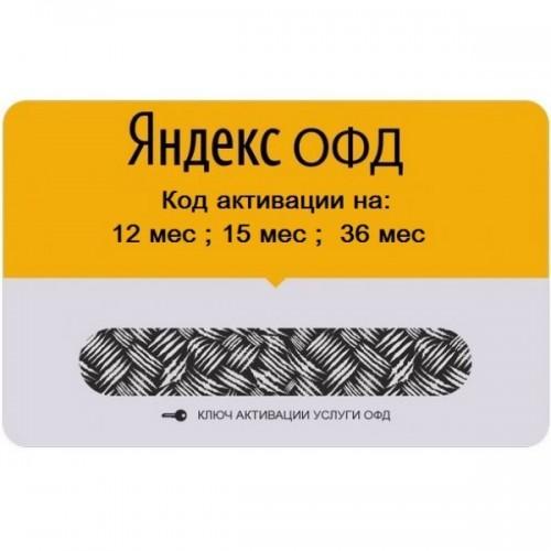 """Ключ активации  """"Яндекс ОФД"""" на 36 мес."""